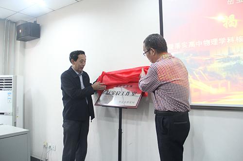 赵局长为工作室揭牌.jpg