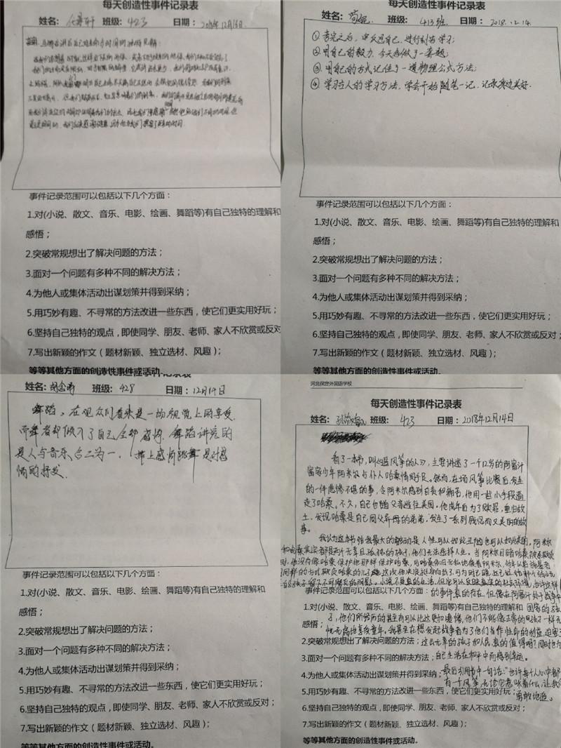 4部分学生活动记录.jpg