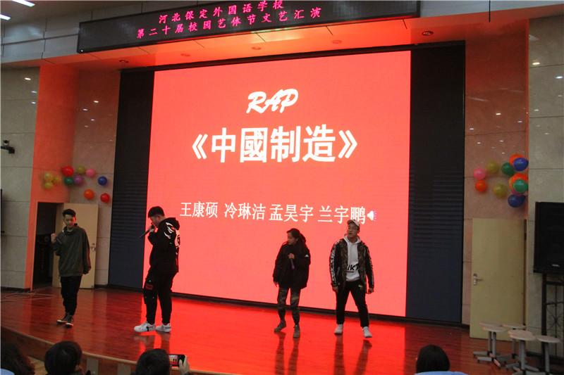 "40RAP表演""中国制造"".JPG"