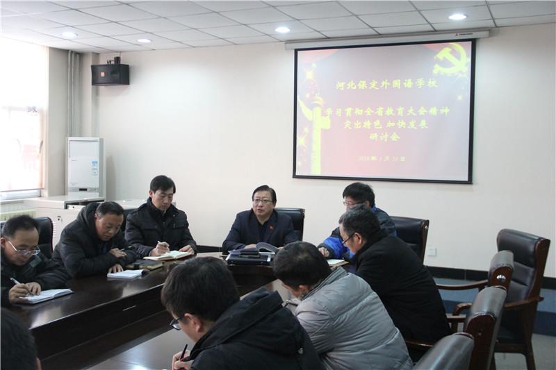 3杨校长传达省教育大会精神.JPG