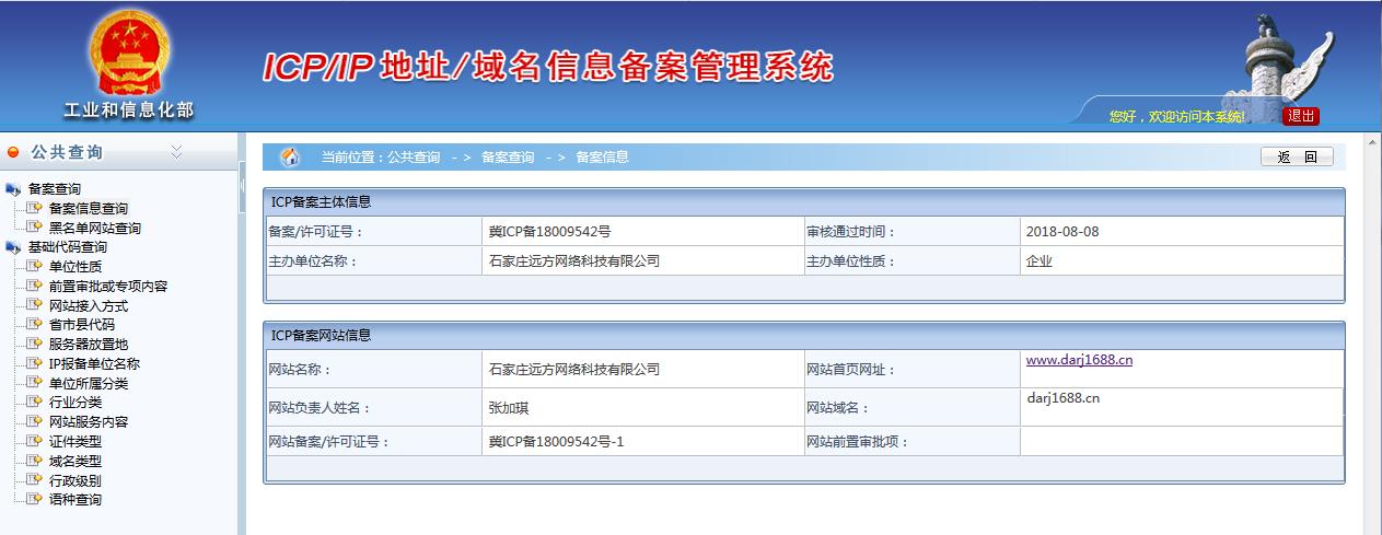 档案软件备案查询结果.png