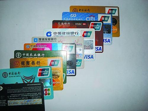 信用卡服务
