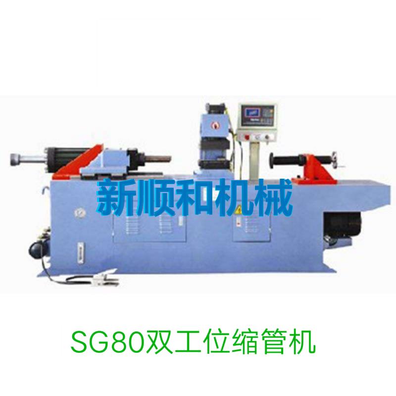 SG80双工位缩管机.png