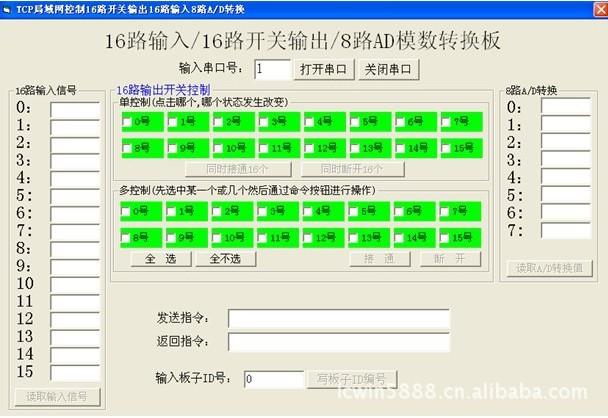 輸入輸出板軟件界面.jpg