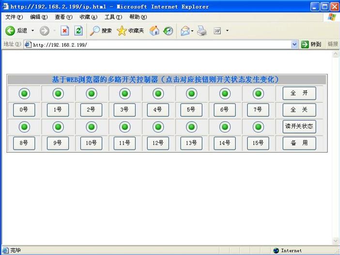 WEB開關板軟件圖片2.JPG