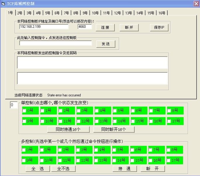 網絡18路開關板軟件圖片.jpg