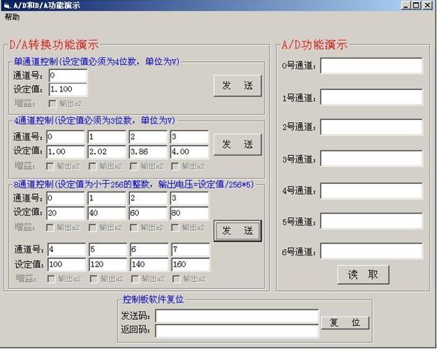 AD_DA程序.jpg