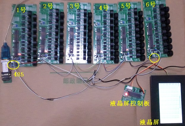MODBUS總線多路16路32路48路64路80路96路電流采集報警液晶屏顯示系統.jpg