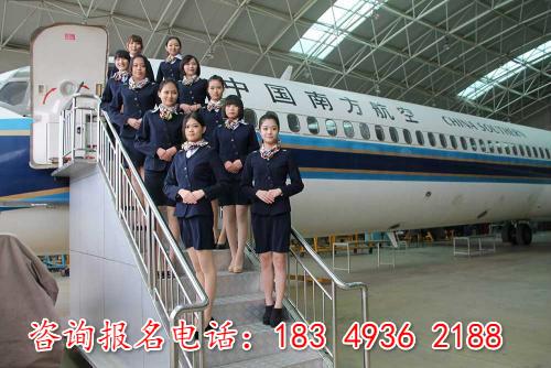 航空专业招生