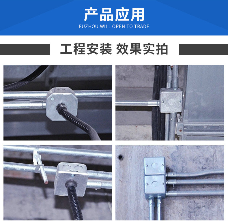 JDG管产品应用工程安装 效果实拍