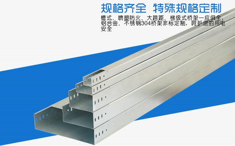 泰瑞安槽式电缆桥架规格齐全,特殊规格定制
