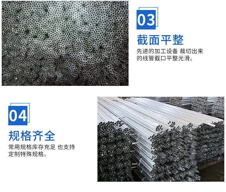 泰瑞安JDG管|镀锌JDG管产品细节