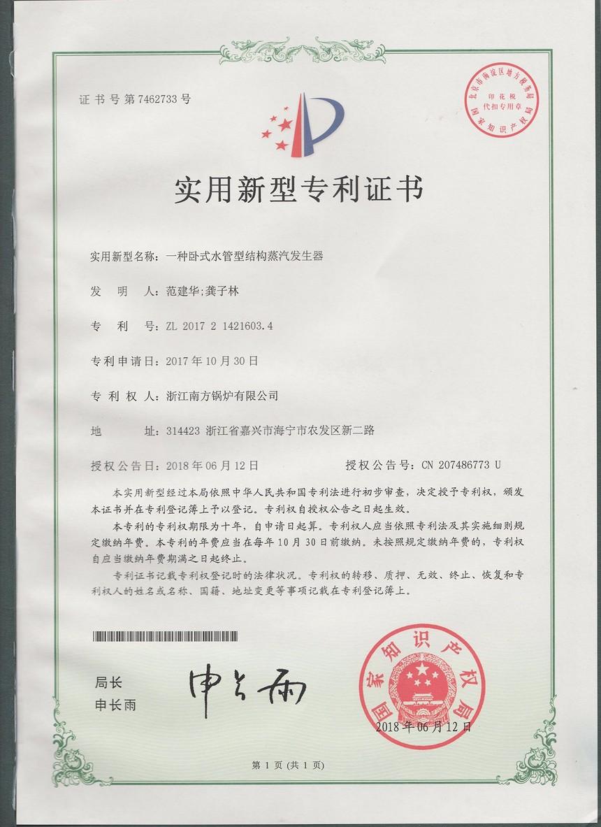 10.专利-水管.jpg