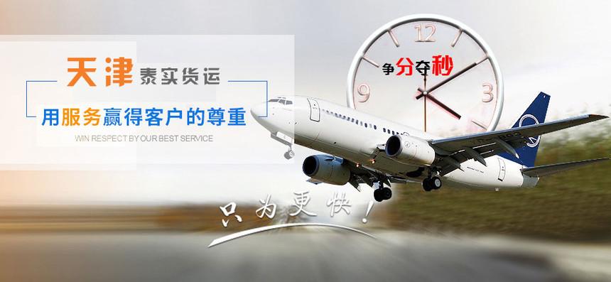 精準空運—pic01.jpg