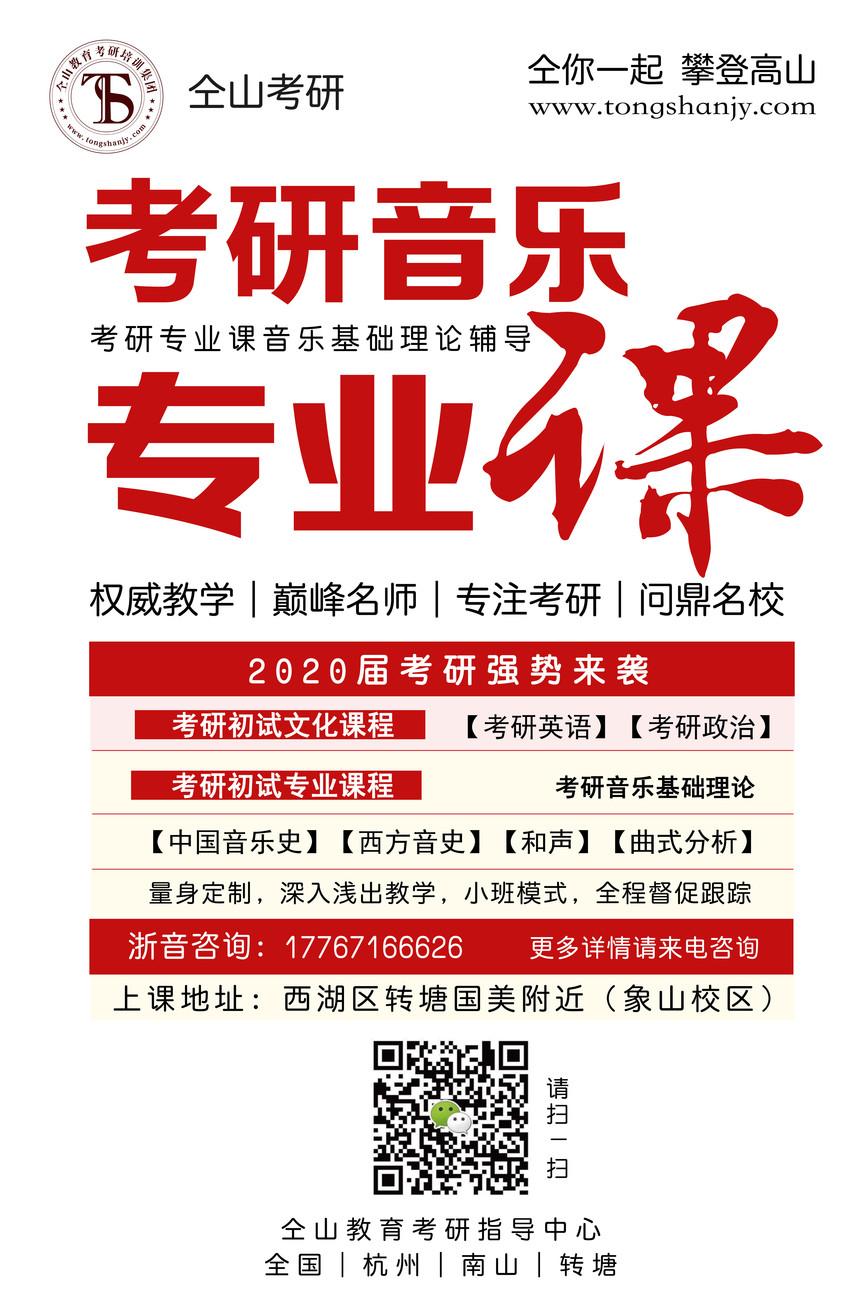 浙音专业课招生海报.jpg