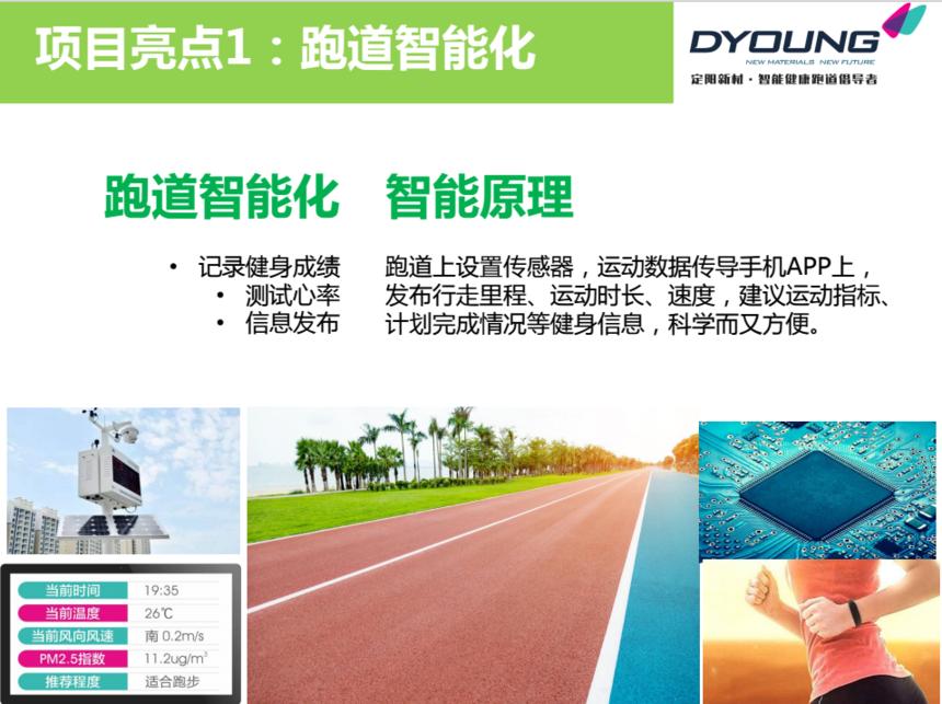 浙江塑膠跑道廠家