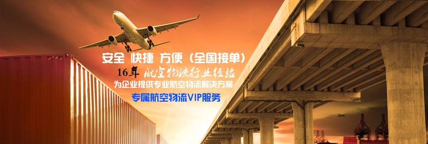 杭州急件航空运输