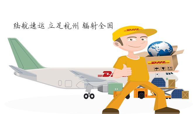 杭州陆航速运航空公司