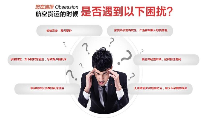 杭州航空货运电话选哪个