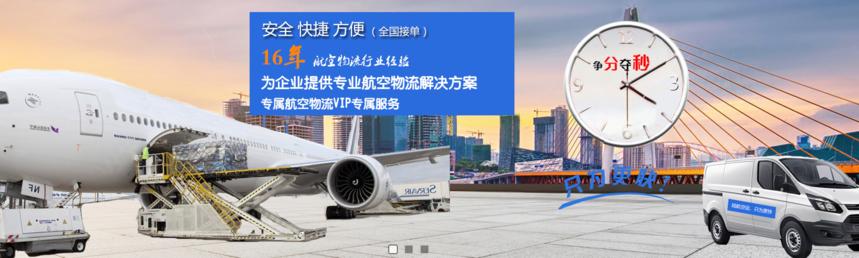 杭州航空空运物流公司