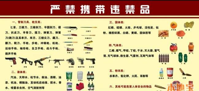 杭州航空托运需要注意事项