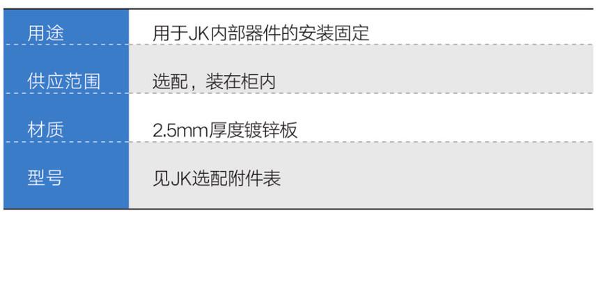 控制箱附件—安装板02.jpg