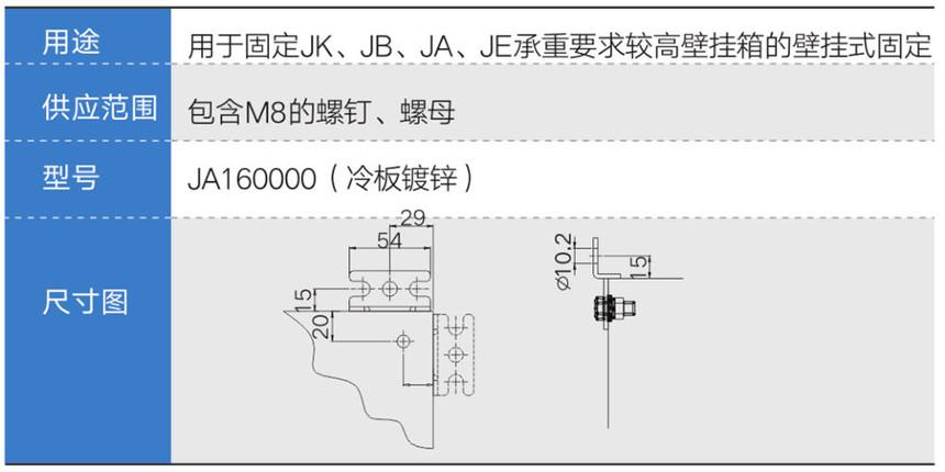 控制箱附件—重型壁挂件02.jpg
