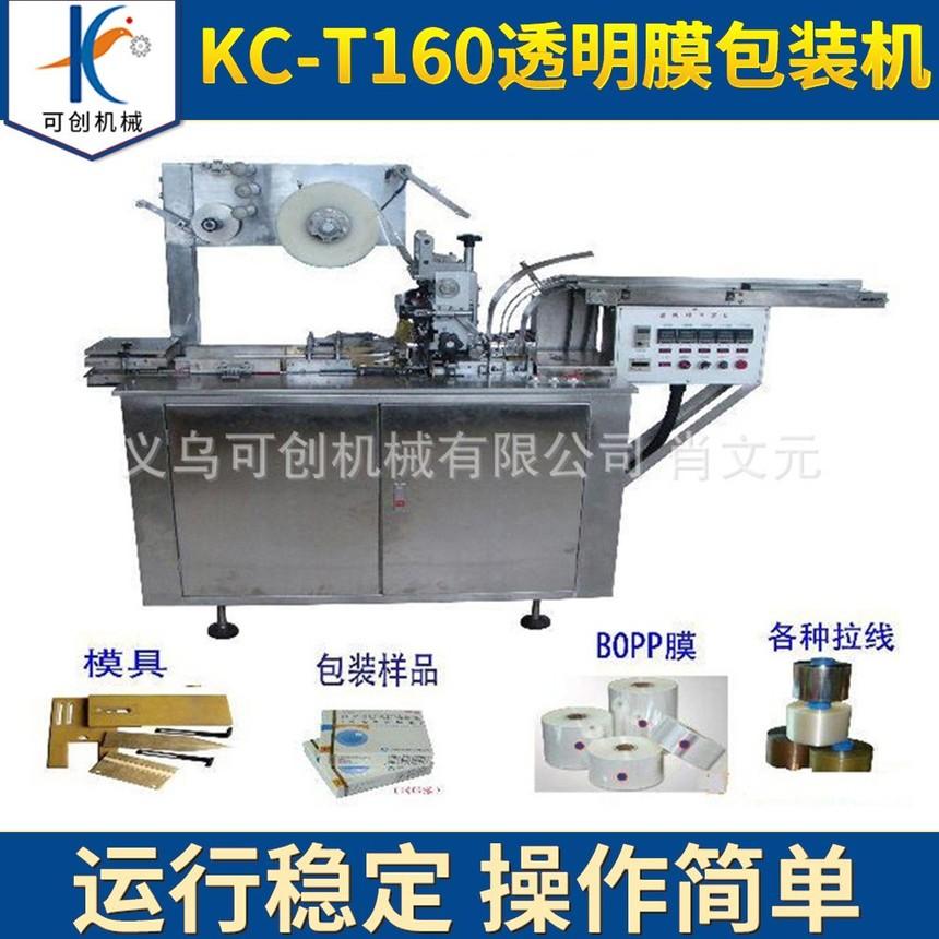 KC-T160透明膜包装机.jpg
