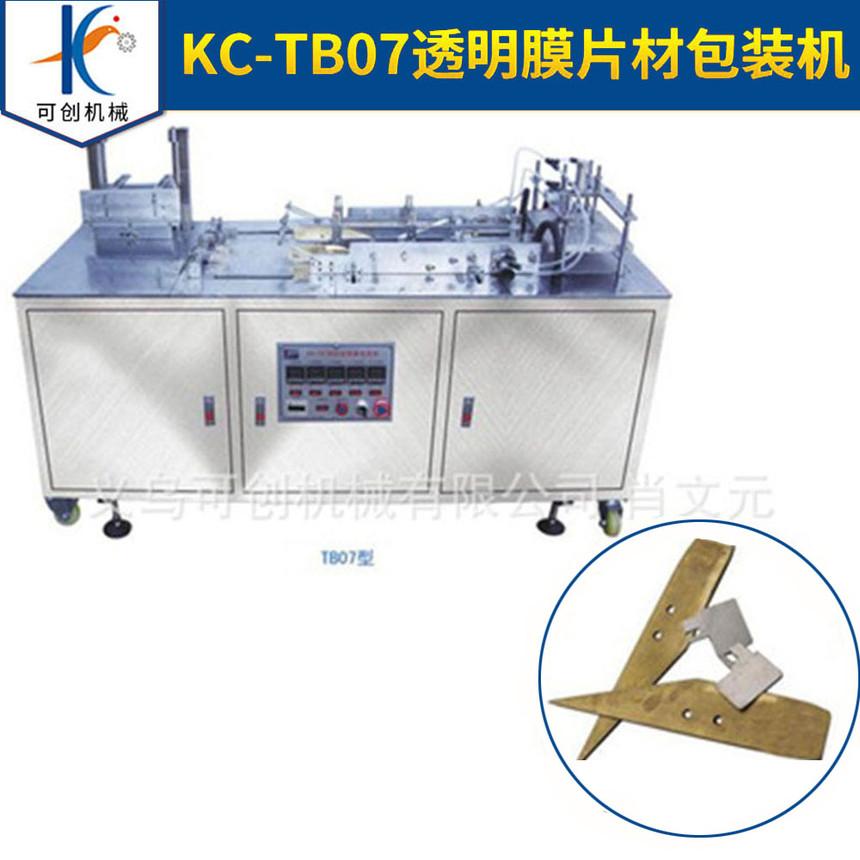 KC-TB07透明膜包装机.jpg