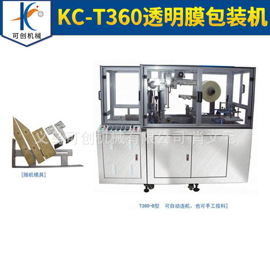 KC-T360透明膜包装机.jpg