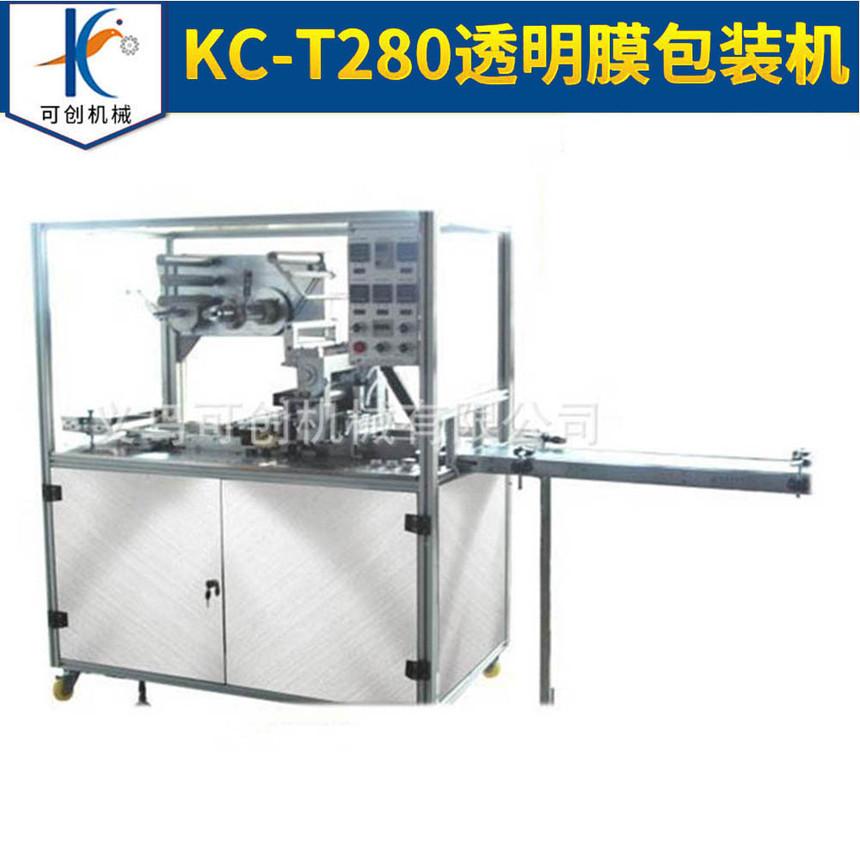 KC-T280透明膜包裝機.jpg