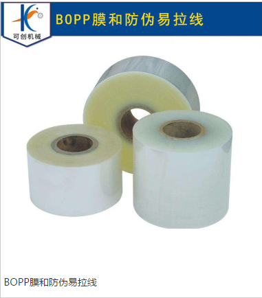 BOPP膜和防伪易拉线