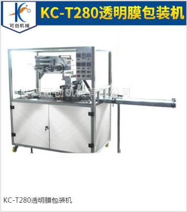 义乌三维透明膜包装机