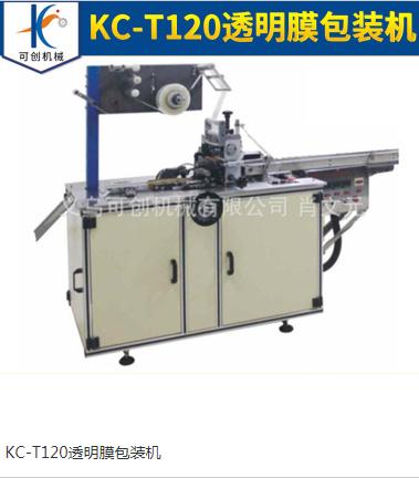 浙江透明膜包装机