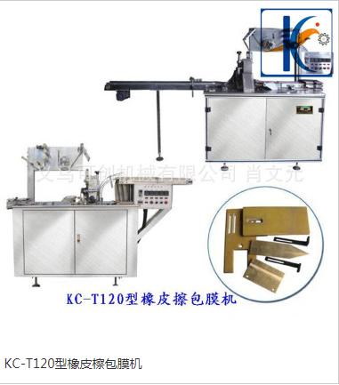 浙江橡皮擦包膜机厂家
