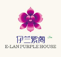 伊蘭紫閣.png