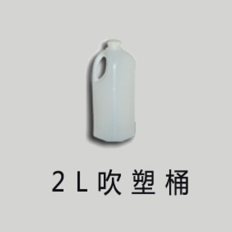 2L吹塑桶供应