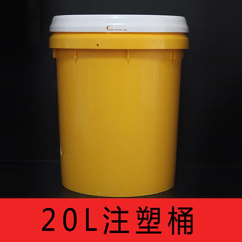 20L注塑桶价格