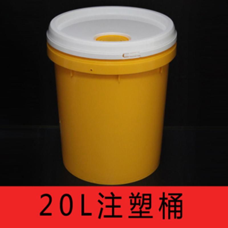 20L注塑桶批发