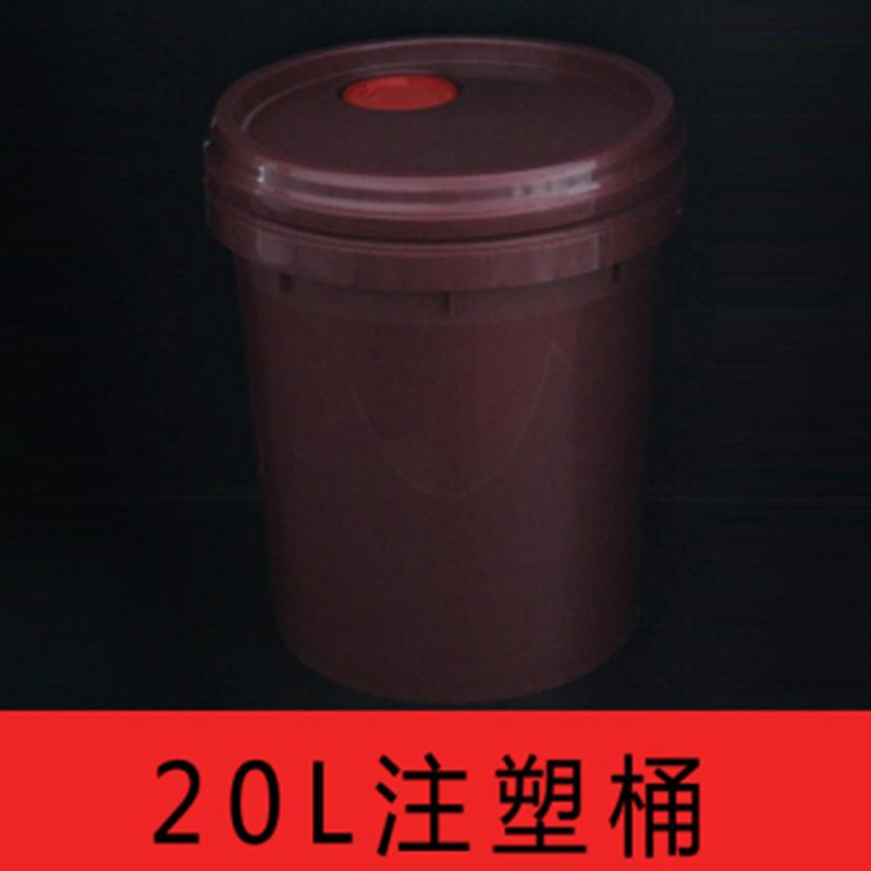 20L注塑桶供應