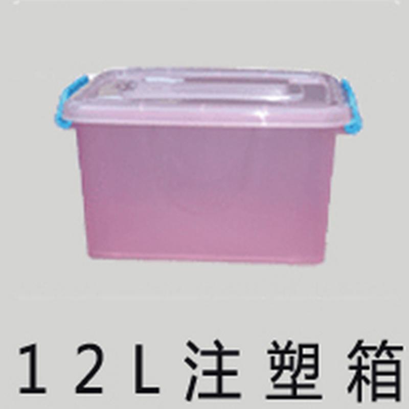 12L注塑箱