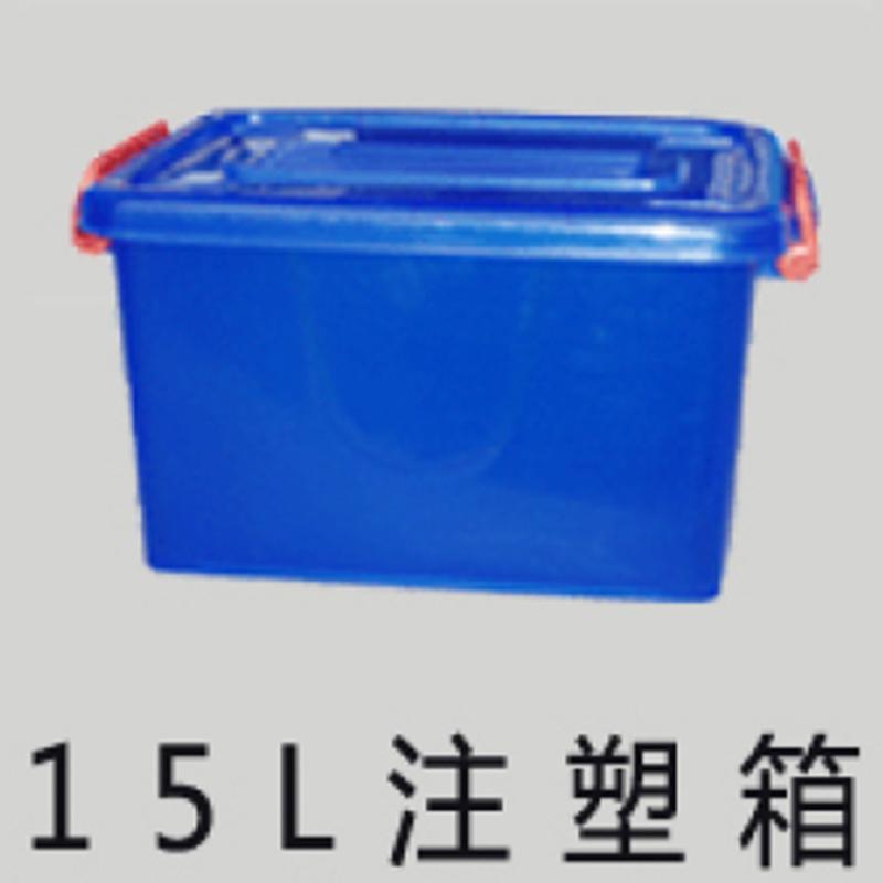15L注塑箱