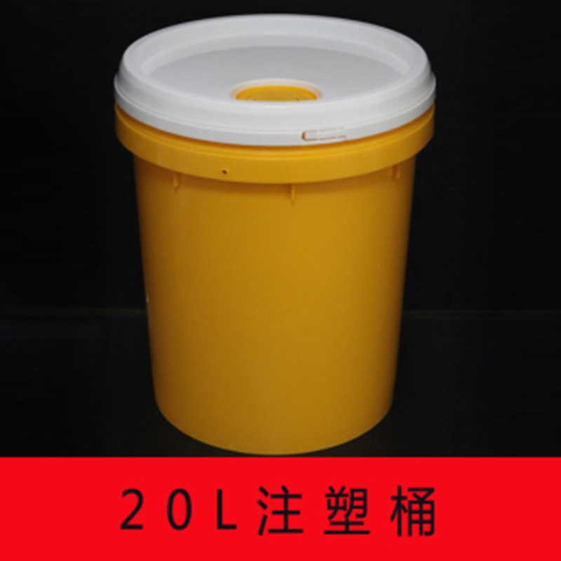 山東20L注塑桶