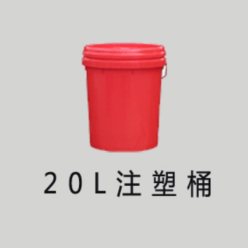 東平20L注塑桶