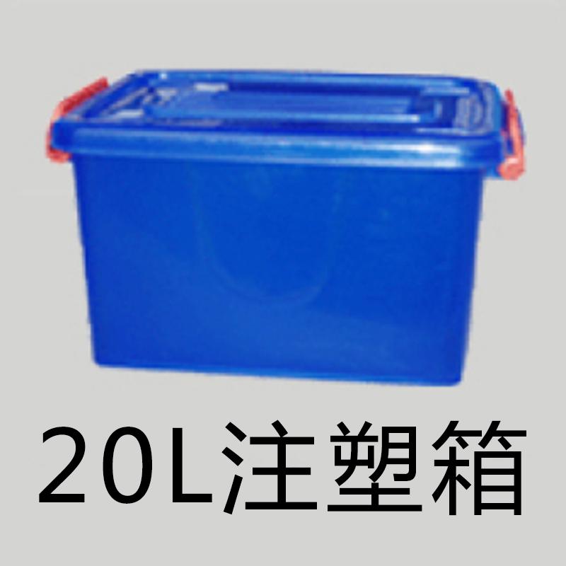 20L注塑箱