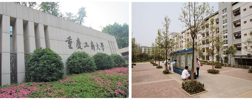 重庆工商大学成品生化池工程