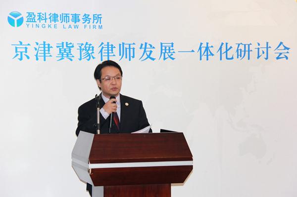 车行义律师参加盈科京津冀豫一体化研讨会