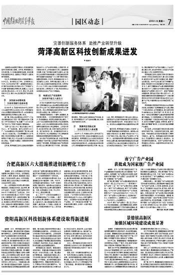 中国高新技术产业导报.jpg