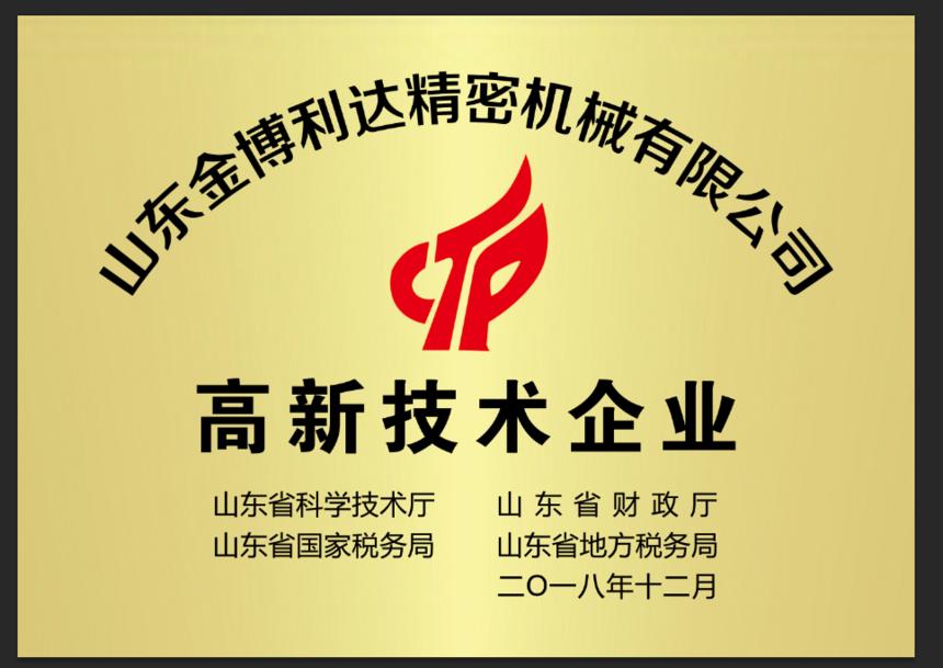 高新技术企业2018新.png
