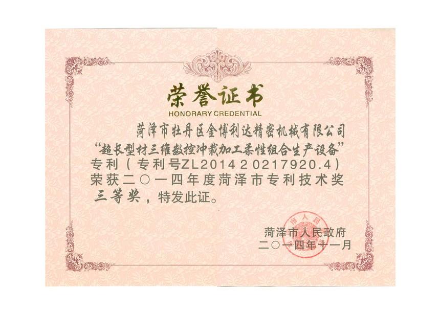 2014年专利三等奖.jpg